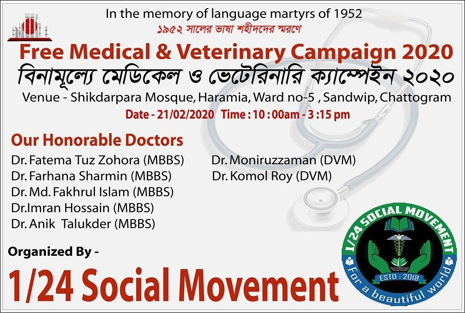 """Free Medical And Veterinary Campaign -February 21st , 2020"""